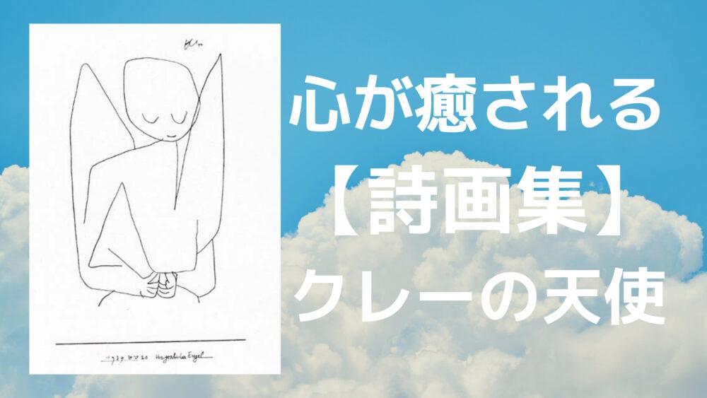 「心が癒される【詩画集】のすすめ「クレーの天使」谷川俊太郎」のアイキャッチ画像